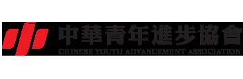 中華青年進步協會