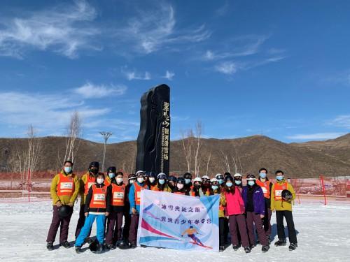 「冰雪奧運之旅」冀澳青少年冬令營圓滿結束