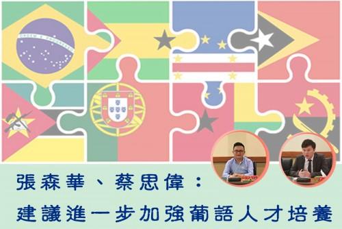 【青進會X社諮會】張森華、蔡思偉:建議進一步加強葡語人才培養