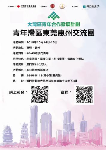 大灣區青年合作發展計劃 - 青年灣區東莞惠州交流團
