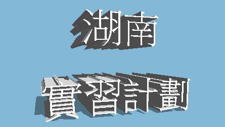 【活動】澳門大學生暑期赴湖南實習計劃
