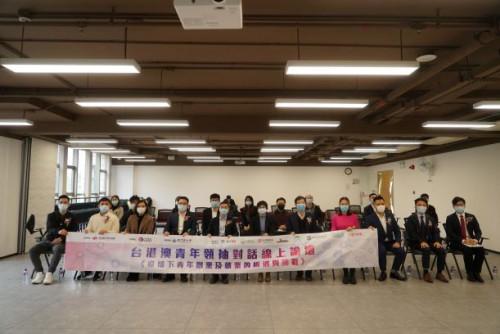 青進會舉辦台港澳青年線上論壇 共商青年未來發展