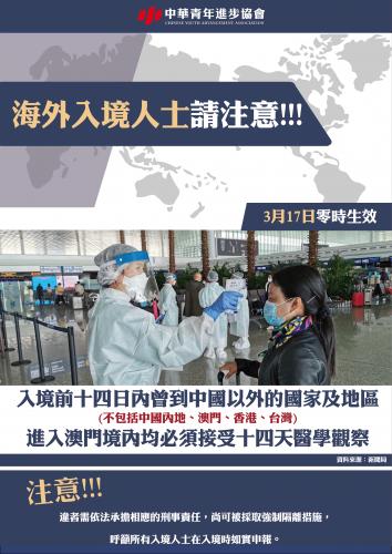 入境前14日曾到中國以外的人士,須接受14天醫學觀察