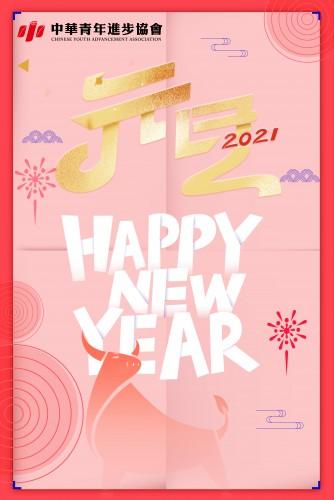 青進會祝大家新年快樂!