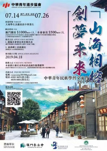 【招募】 2019年中華青年民族學習交流營接受報名