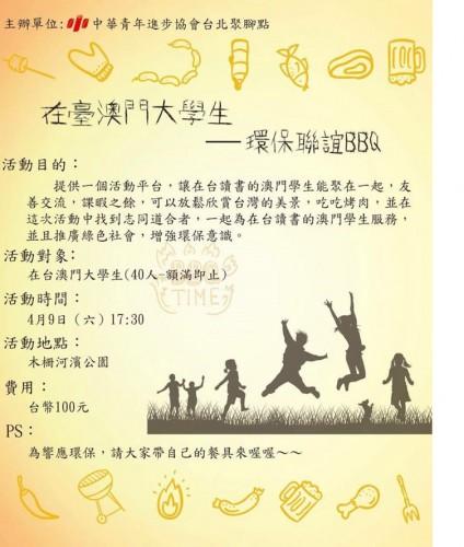 【召募】《在臺澳門學生-環保聯誼燒烤》
