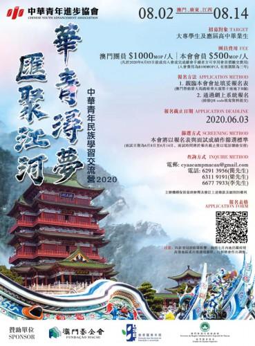 【招募】 2020年中華青年民族學習交流營接受報名