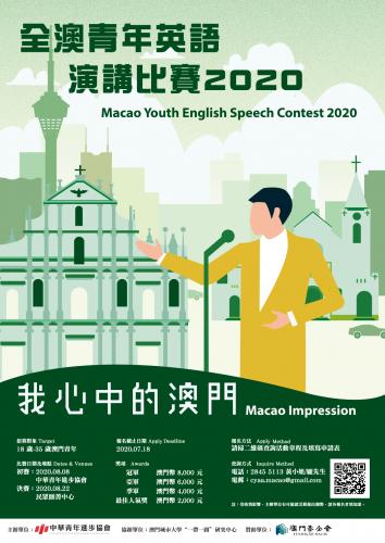【招募】 全澳青年英語演講比賽2020現正接受報名!
