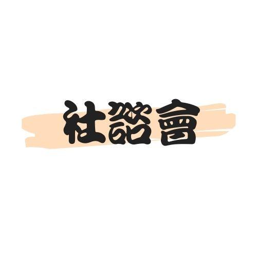 【青進會X社諮會】蔡思偉、許治煒、黃飛獅:檢討基建工程成效,做好預警推廣