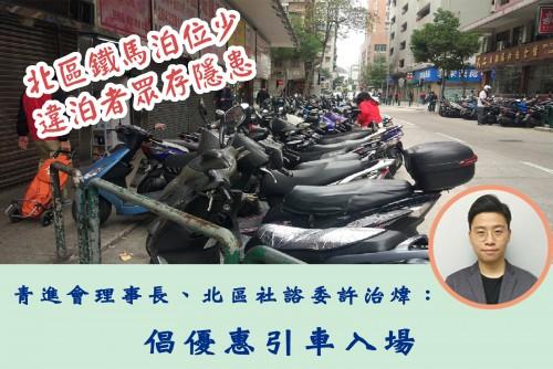 【青進會X社諮會】許治煒:倡優惠引車入場