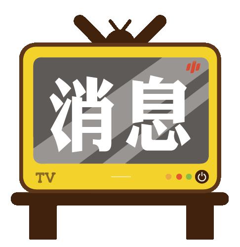 台灣各大院校防疫資訊(持續更新)