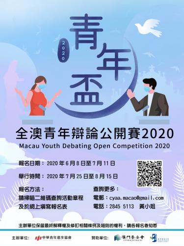 【招募】全澳青年辯論公開賽2020-青年盃 現正接受報名!
