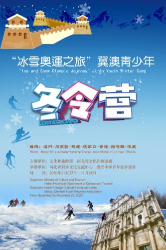 「冰雪奧運之旅」冀澳青少年冬令營現已接受報名!