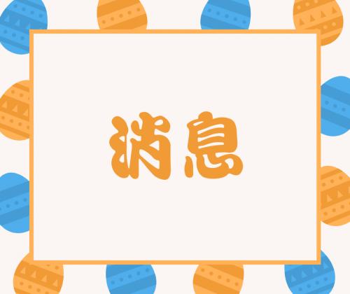台灣當地教育部自7月22日起開放低風險與中低風險國家/地區2020學年度第1學期境外學位新生來台