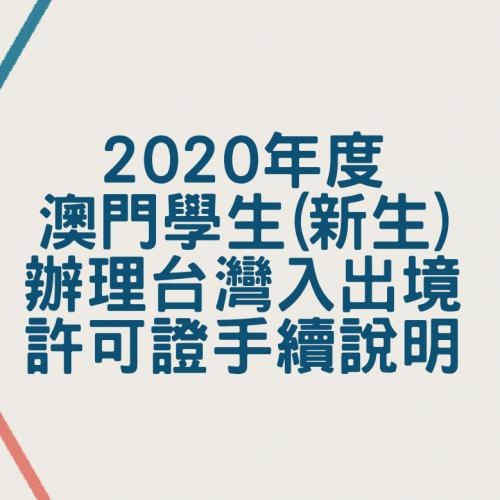 2020年度澳門學生(新生)辦理台灣入出境許可證手續說明
