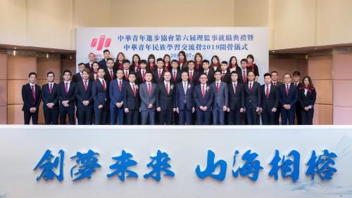 中華青年進步協會第六屆理監事就職典禮