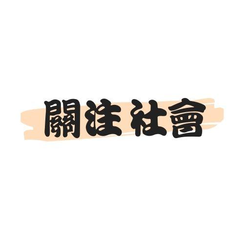 【青進會X社諮會】施逸:現時澳門單車法律規管及未來發展建議