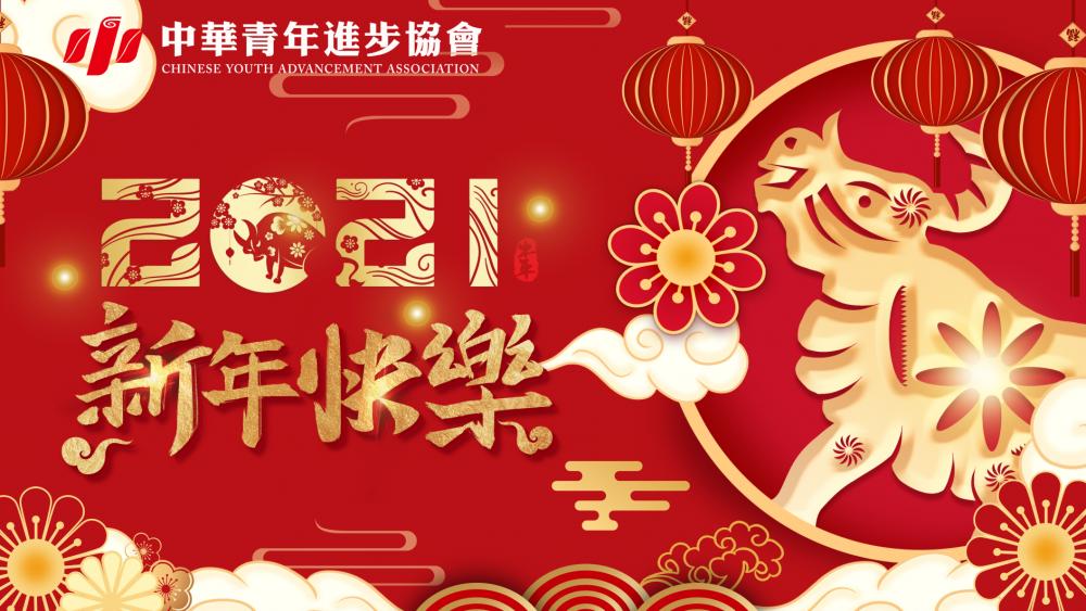 青進會恭祝各位新年快樂!