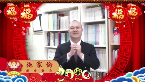 青進會仝體恭祝各位新年快樂、身體健康!